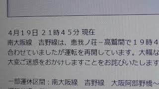 近鉄4月19日南大阪、吉野線人身事故による遅れなど 運行状況