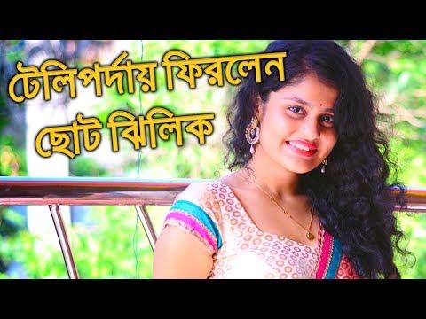 ছোট ঝিলিক আবার টেলিপর্দায় ফিরলেন। Maa Serial Choto Jhilik Actress Tithi Basu