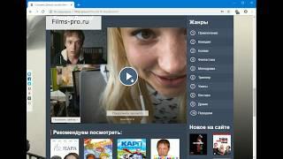 Как посмотреть заблокированный фильм онлайн