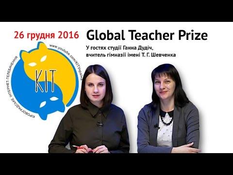 КІТ: випуск від 26.12.2016. Global Teacher Prize