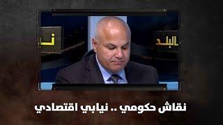 جمانة غنيمات  ود.خالد البكار - نقاش حكومي .. نيابي اقتصادي