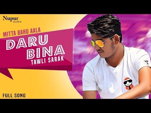 Daru Bina (Full Video) | Latest Haryanvi Songs Haryanavi 2020 | Mitta Bahu Aala & Manisha Sharma