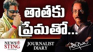 వస్తాడా... రాడా..? తాతకు ప్రేమతో... || Junior gearing up..?II Journalist Dairy || Satish Babu