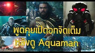 พูดคุยเปิดอกแบบจัดเต็มหลังดู Aquaman ปังหรือพัง! - Comic World Daily