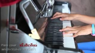 หนึ่งเดียวคือแม่ ost ทองเนื้อเก้า cover piano by putter สกน.