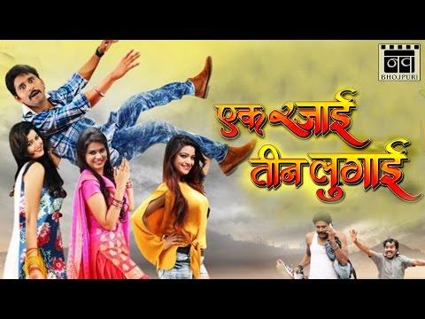 Bhojpuri Movie 'Ek Rajai Teen Lugai' | Yash Kumar | Nav Bhojpuri