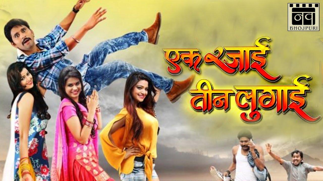 All bhojpuri picture movie hd 2019 ka naya tevar