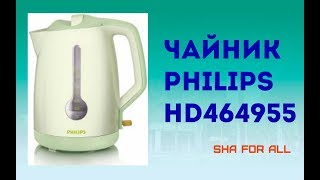 Обзор на Чайник Philips HD4649/55 Распаковка