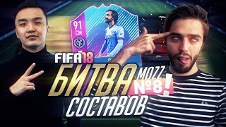 FIFA 18 - БИТВА СОСТАВОВ #8 С MOZZFIFA - PIRLO 91