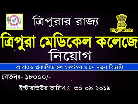 Tripura Medical College recruitment 2019