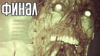 Outlast 2 Прохождение На Русском #3 — ФИНАЛ / Ending
