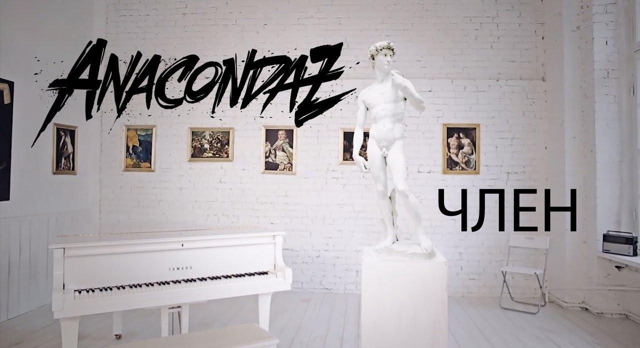 Anacondaz — Член (Official Music Video)