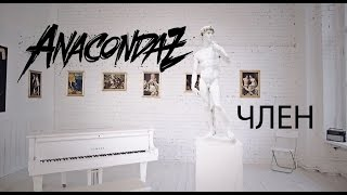 Anacondaz — Член (Official Music Video)