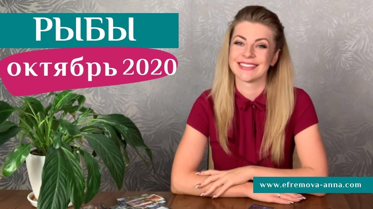 РЫБЫ октябрь 2020: таро гороскоп Анны Ефремовой