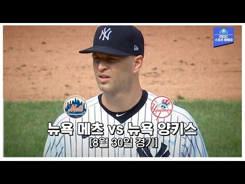 [MLB 하이라이트] 뉴욕 양키스 한 점 차 짜릿한 승리, 7연패 탈출! / 8월 30일 뉴욕 메츠 vs 뉴욕 양키스