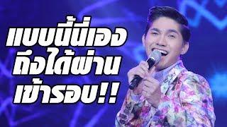 ไนซ์ทำแบบนี้เองเหรอ!! เค้าถึงได้เป็นอีกคนที่คนไทยทั้งประเทศเลือก - บัลลังก์เสียงทอง