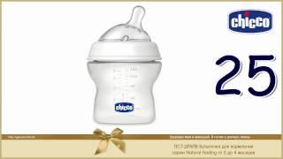Тест драйв #25 детской бутылочки для кормления CHICCO серии Natural Feeling 0-4м