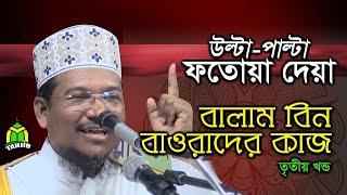 নামধারী আলেমরাই সরকারের পা চাটা গোলাম । Bangla Waz Shaikh Jamal Uddin