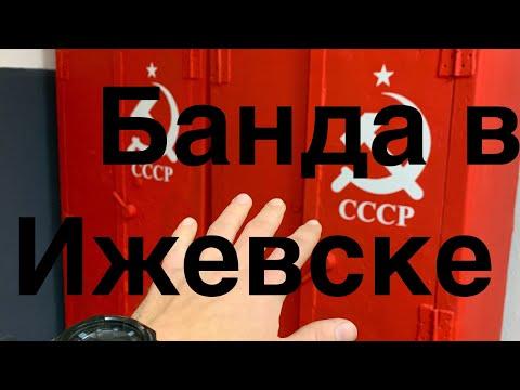 Банда В Ижевске | Музей Калашникова| Магазин В Ижевске