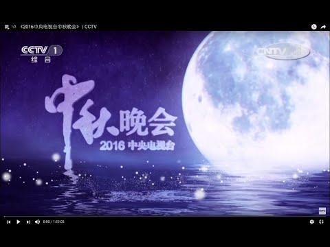 《2016中央电视台中秋晚会》 | CCTV
