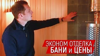Строительство бани из бруса в Москве. Внутренняя отделка под ключ. Цены