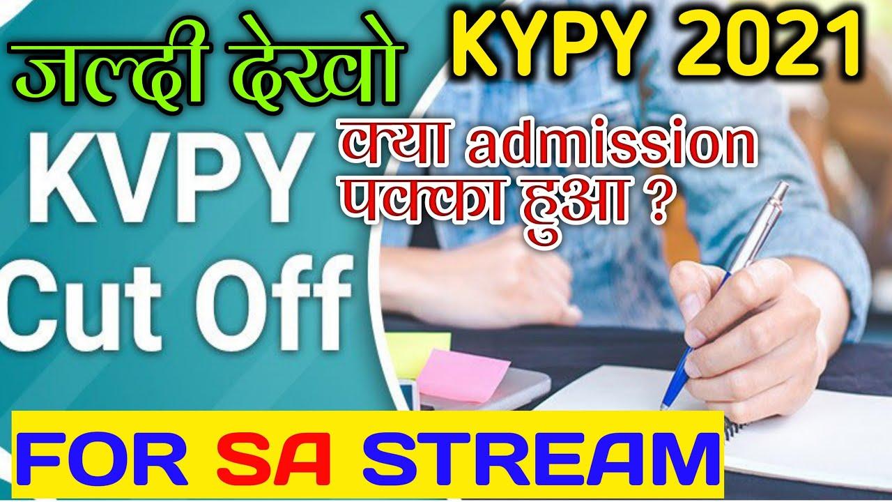 Download KVPY Expected Cutoff 2021// Kvpy SA stream cutoff 2021  Kvpy paper solution//Kvpy exam result 2021