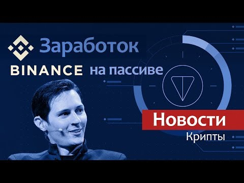 Заработок на Binance на автомате! / Новости криптовалют / Запуск TON