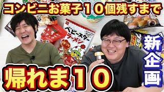 【公式】タイムマシーン3号「お菓子残すまで帰れま10」
