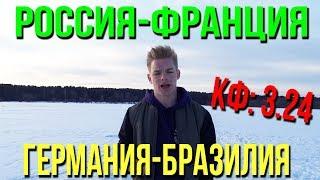 РОССИЯ - ФРАНЦИЯ | ГЕРМАНИЯ - БРАЗИЛИЯ | Прогнозы и ставки на спорт от Дона Муравьино