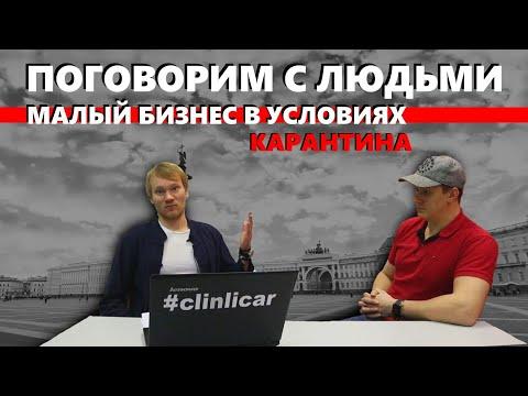 ЛЮДИ САНКТ-ПЕТЕРБУРГА #1. Коронавирус Vs малый бизнес СПб