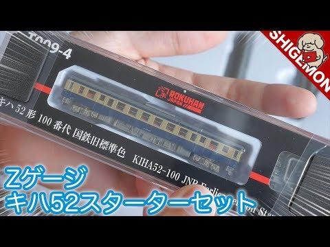 【初めてのZゲージ】R95の極小曲線を走る!ロクハン キハ52 スターターセット開封レビュー!#1 / ROKUHAN Z-gauge Starter Set Review