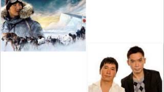 爆笑問題が木村拓哉さんが出演した南極物語の舞台裏を突っ込んでいます...