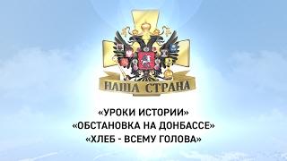 Наша страна: Уроки истории, Обстановка на Донбассе, Хлеб - всему голова