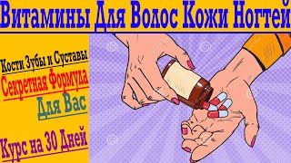 Лучший Курс Витаминов для Волос, Ногтей, Кожи, Зубов, Костей, Суставов и Связок !
