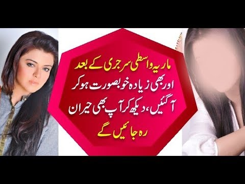 Maria Wasti After Surgery - Check out Pictures - PakFacts