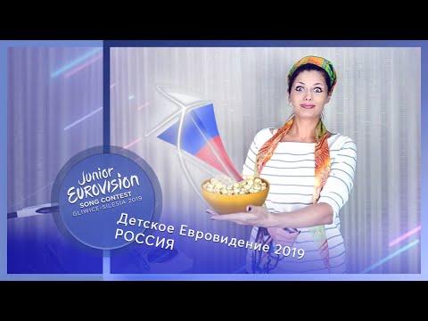 """""""Мы - команда!"""". Детское Евровидение 2019, Россия"""
