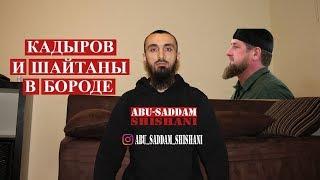 Кадыров не запрещал носить бороды? | Разоблачение лжи