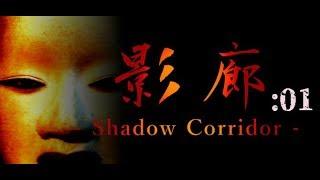 【製品版】ついにでた!和風ホラー影廊 -Shadow Corridor-:01