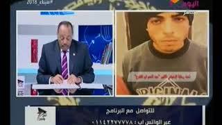 امن وامان مع زين العابدين | لقاء مع النائبه البرلمانيه نشوي الديب حول قانون رعاية الشهداء 22-2-2018