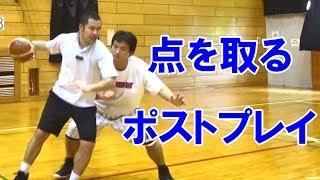 【バスケ初心者講座】ポストプレイで楽に点を取るためのコツ・基礎テクニック・思考法について解説【考えるバスケットの会 中川直之】