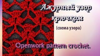 Ажурный узор крючком (схема узора). Openwork pattern crochet.