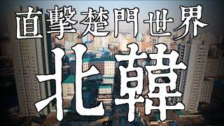 前進北韓直擊神秘平壤雙面人生 北韓領袖金正恩形象無所不在 | 台灣新聞 Taiwan 蘋果新聞網