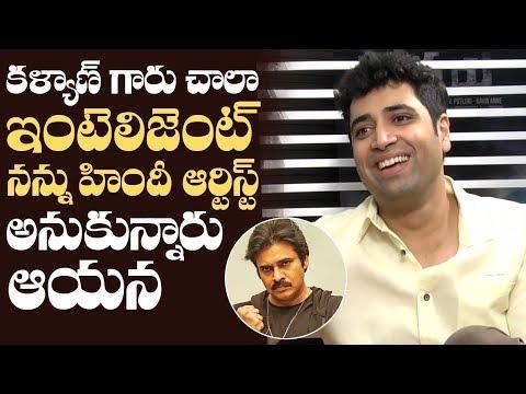 Pawan Kalyan Is Very Intelligent Says Adivi Sesh | Adivi Sesh Superb Words About Pawan Kalyan