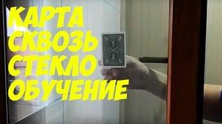 Фокус Карта сквозь стекло(Kaos Card Through Window) (ОБУЧЕНИЕ ФОКУСАМ)