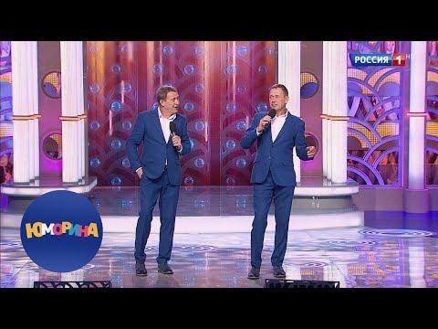 Александр и Валерий Пономаренко. Юморина. Выпуск от 17.01.20