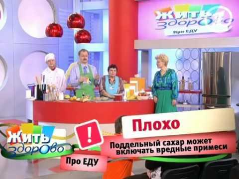 Программа «Жить Здорово» от 28 января 2011 г.