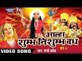 Download Aalha Shumbh Nishumbh Vadh -1   आल्हा शुम्भ निशुम्भ वध   Hindi Alha Bhajan MP3 song and Music Video