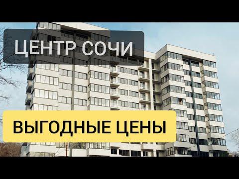 САМАЯ НИЗКАЯ ЦЕНА - квартиры в Сочи в 2020 в ЖК МАДРИД 5 от инвестора!  ШАНС купить квартиру ДЕШЕВО!