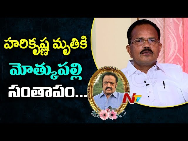 TDP leader Motkupalli Narasimhulu Pays Condolence to Nandamuri Hari Krishna   NTV
