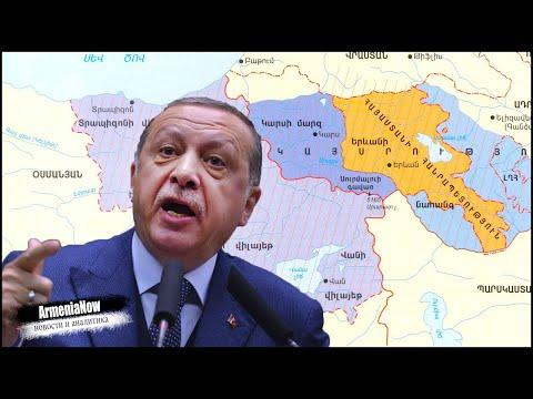 СРОЧНО!! Призрак Севра напугал Эрдогана!!! Жесткий ответ МИД Армении
